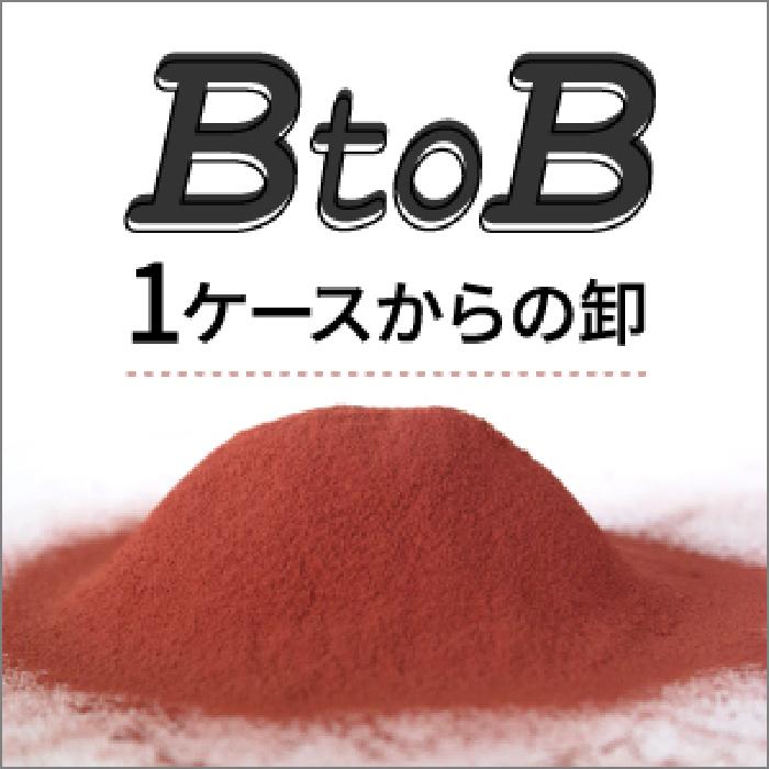 BtoB 1ケースからの卸
